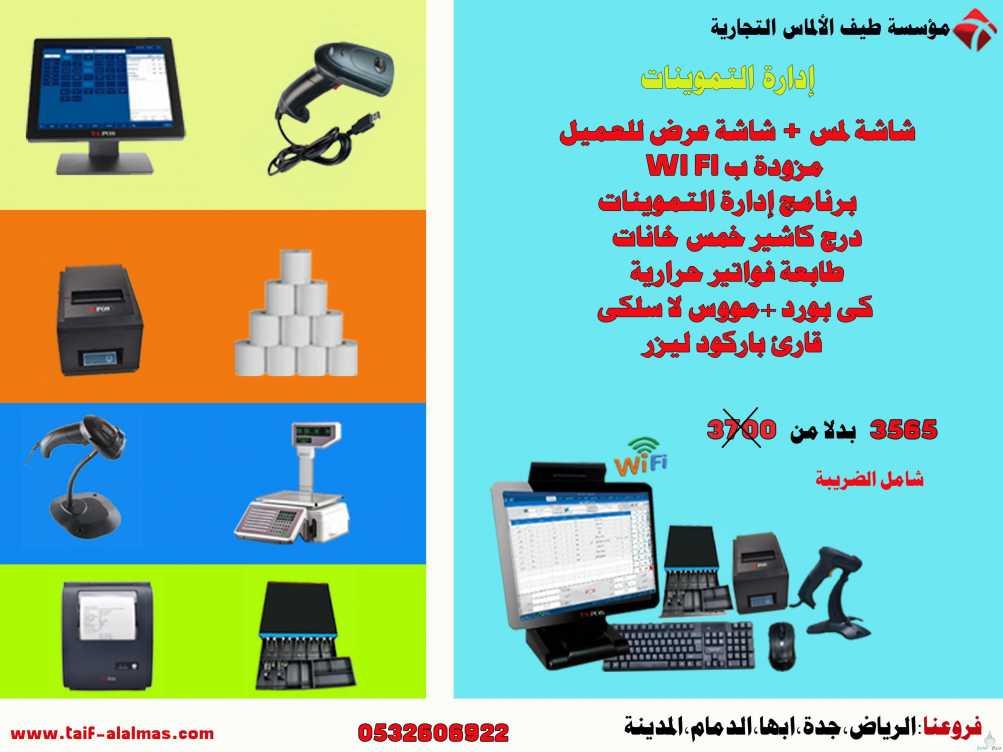 ارخص اجهزة الكاشير ونقاط البيع فى السعودية