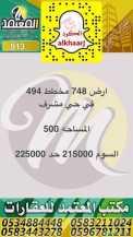 ارض للبيع بمخطط 494 في حي مشرف