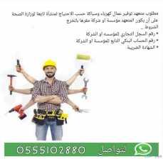 مطلوب متعهد توفير عمال كهرباء وسباكة وصيانه حسب الطلب بالخرج