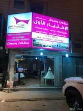 مظلات وسواتر الاختيار السعودي الرياض مظلات سيارات وسواترالاختيارالاول:معرضناالتخصصي{سواترالتخصصي}ج/0535553929 ت/011499635