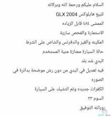 هايلوكس 2004 GLX