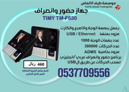 جهاز بصمه حضور وانصراف Timmy TM-F630