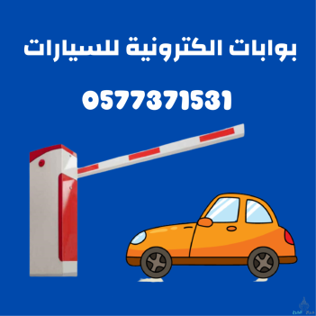 اسعارالبوابات الالكترونية للسيارات /بوابات بارير