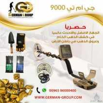 جهاز كشف الذهب الخام جهاز جي ام تي 9000