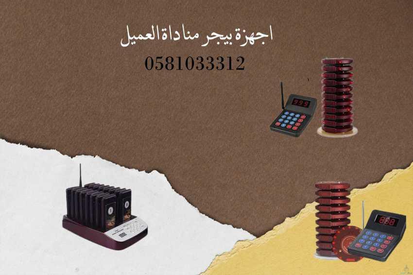 اجهزة مناداة العملاء بالمطاعم و المستشفيات 0581033312
