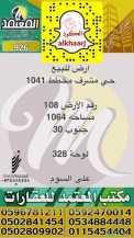 للبيع ارض بمخطط 1041 في حي مشرف
