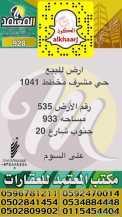 للبيع ارض بمخطط 1041في حي مشرف