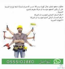 مطلوب متعهد توفير عمال كهرباء وسباكة
