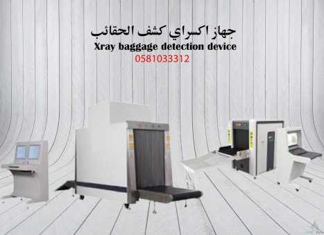 جهاز كشف وتفتيش الحقائب بالأشعة السينية X ray