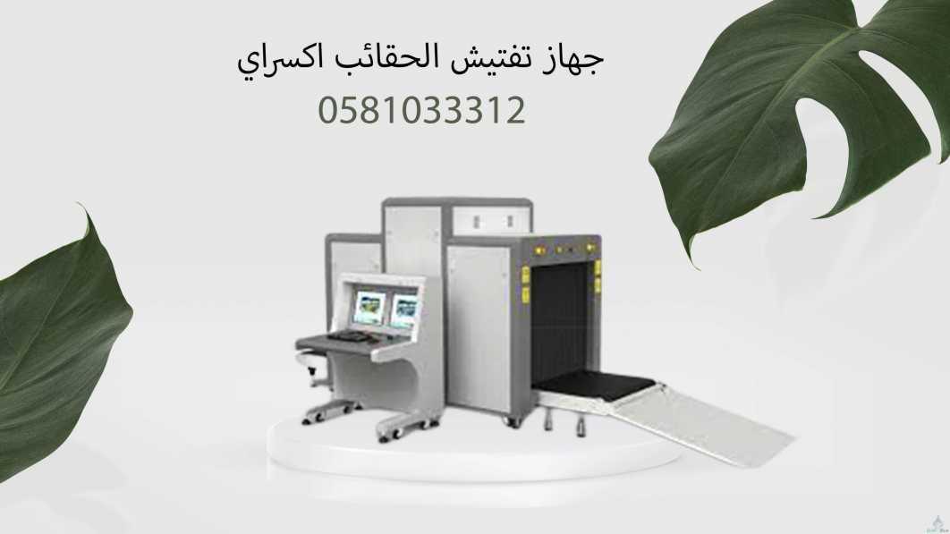 جهاز فحص الحقائب وتفتيشها بالاشعة x-ray