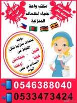 مكتب واحة الضياء يوجد عاملات منزلية لنقل الكفالة من جميع الجنسيات  0533241702