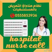 مناداة التمريض بالمستشفيات للبيع عرض خاص
