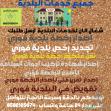 تعقيب الخالدي خدمات البلدية السعودية الرياض