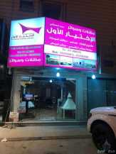 جديدمظلات وسواتر الاختيار السعودي الرياض مظلات سيارات وسواترالاختيارالاول:معرضناالتخصصي{سواترالتخصصي}ج/0535553929 ت/011499635