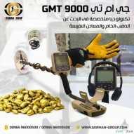 جي ام تي 9000 جهاز كشف الذهب