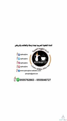 قهوجيين وصبابين وصبابات قهوة 0555048727