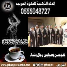 صبابين قهوة قهوجي بجده قهوجيين ومباشرين قهوة 0555048727