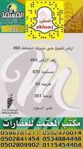 للبيع ارض بمخطط 494 في حي مشرف