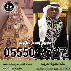 صبابين صبابات قهوة 0555048727