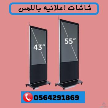 اسعار تنافسية للشاشات التفاعلية الطولية
