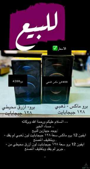 للبيع جوال ايفون 12 جديد