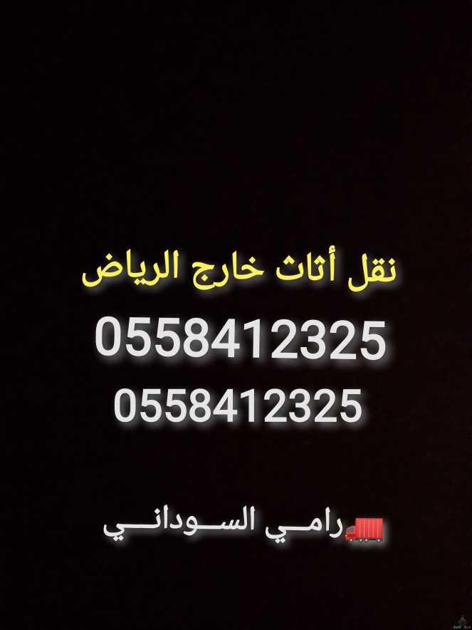 تريلا نقل بضائع خارج الرياض 0503775956 //0558412325