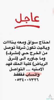 مطلوب سايق لشرق الرياض