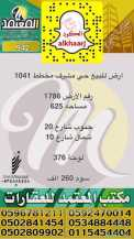 ارض للبيع في حي مشرف مخطط 1041