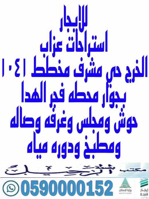 للايجار استراحات عزاب الخرج حي مشرف مخطط ١٠٤١
