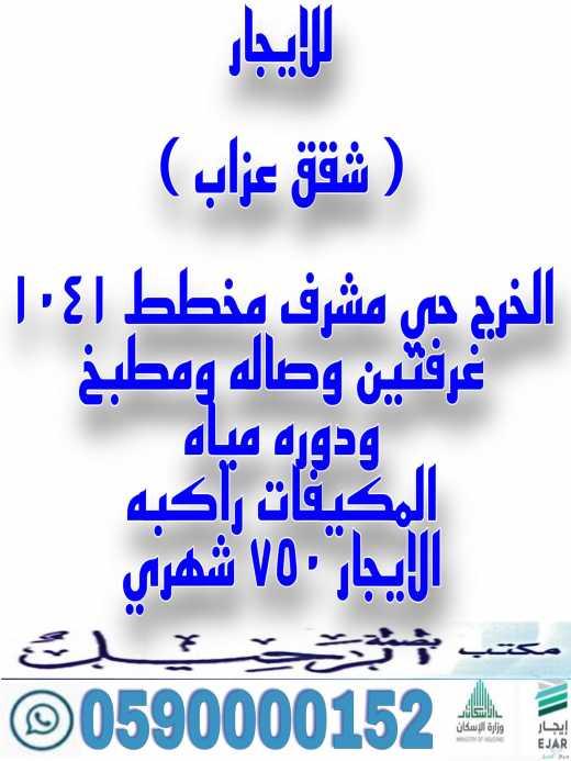 للايجار شقق عزاب الخرج حي مشرف مخطط ١٠٤١