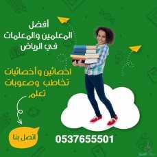 معلمة تخاطب وتاسيس اللغه العربيه بالرياض 0537655501